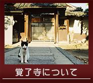 覚了寺について