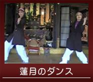 蓮月のダンス